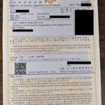 【お客様の声】技術・人文知識・国際業務 認定(ベトナム)